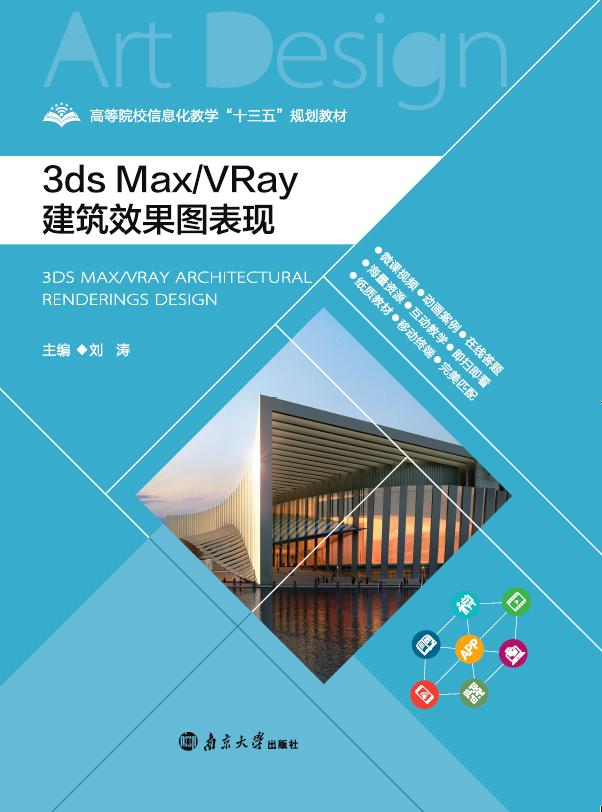 3ds Max/VRay建筑效果图表现